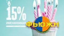 Для именинников особая скидка 15%