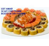 СЕТ АМАЙ